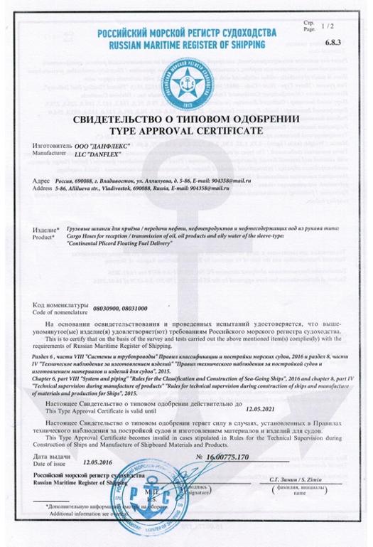 Сертификат РМРС Свидетельство о типовом одобрении Continental Plicord Floating Fuel Delivery