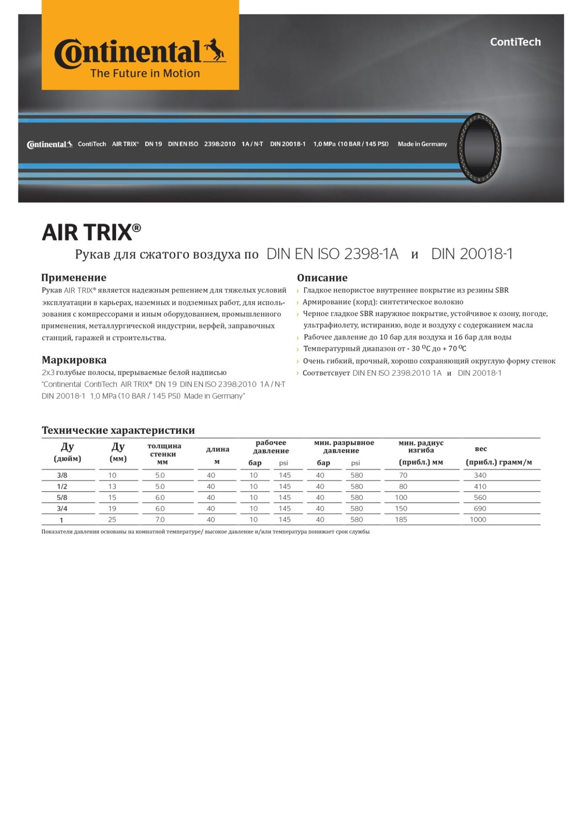AIR TRIX Рукав для сжатого воздуха