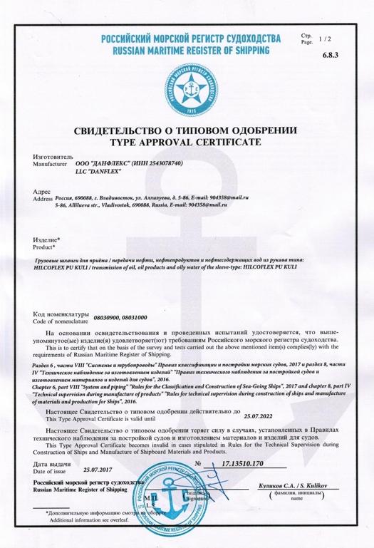 Сертификат РМРС Свидетельство о типовом одобрении грузовые шланги для нефти