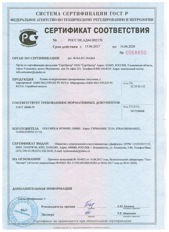 Сертификат соответствия ГОСТ 18698-79 15.06.2017-14.06.2020 Рукава полиуретановые