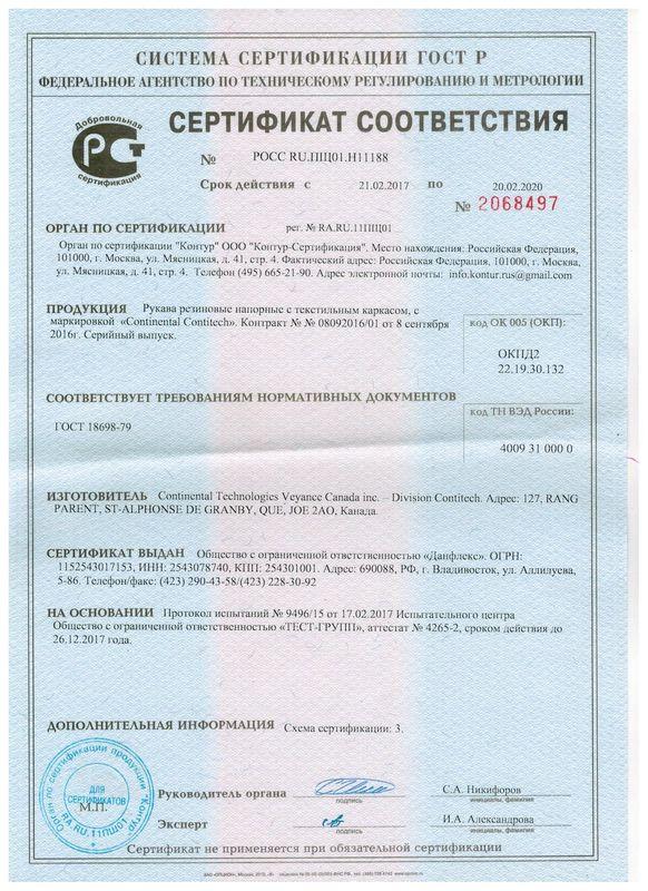 Сертификат соответствия ГОСТ 18698-79 21.02.2017-20.02.2020 Рукава резиновые